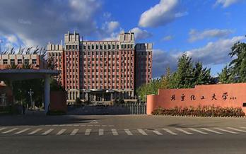 北京化工大学(东校区)