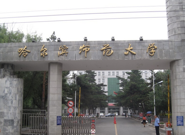 哈尔滨师范大学(江南)