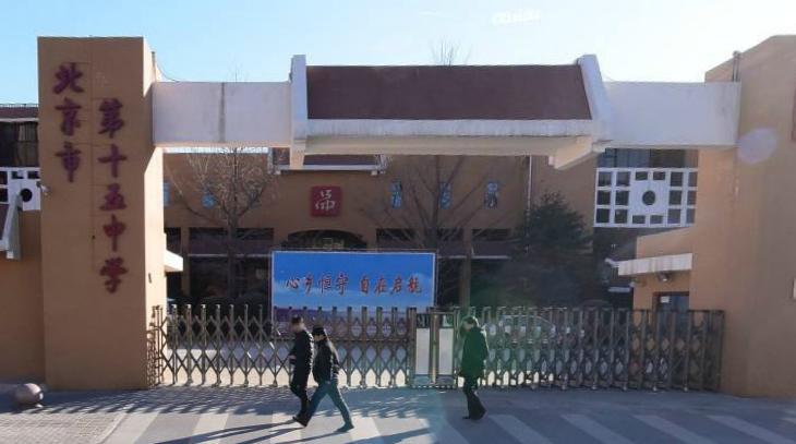 北京市第15中学