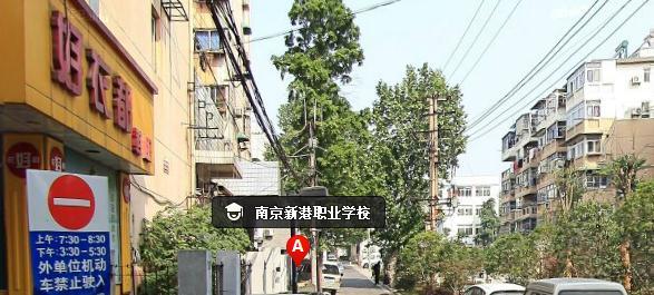 南京新港职业学校迈皋桥校区