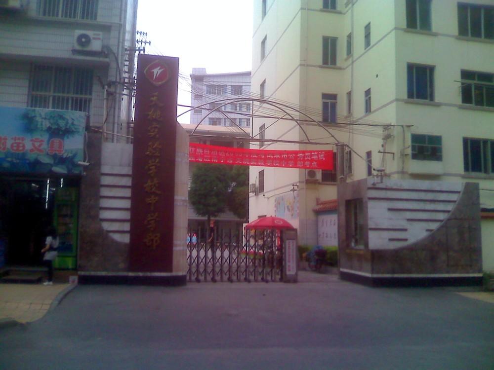 南宁市天桃实验学校中学部