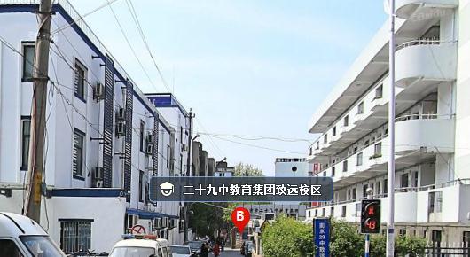 南京市第二十九中学致远校区