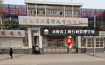 河南工商行政管理学院