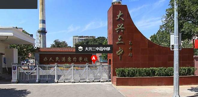 大兴区第三中学