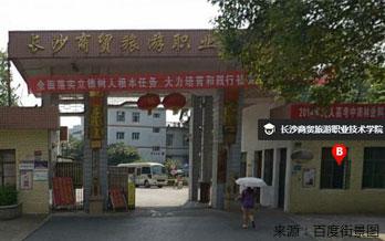 长沙商贸旅游职业技术学院(韶山路校区)