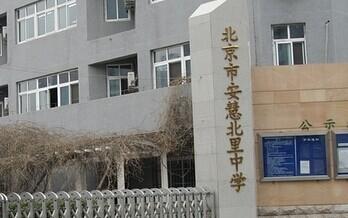 北京市安慧北里中学