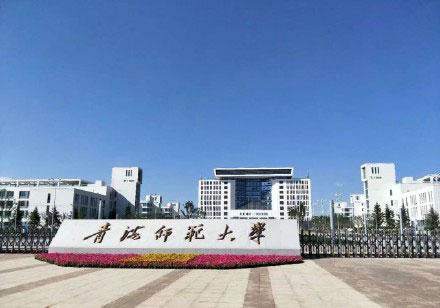 青海师范大学新校区 考点地址 西宁市城北区二十里铺镇学院路 考点