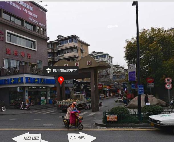 杭州市启航中学