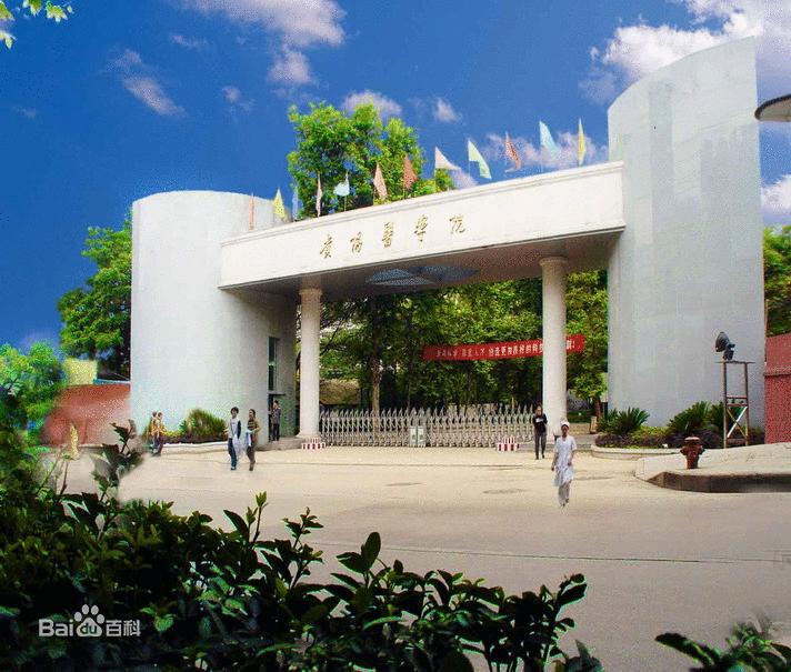 贵阳医学院