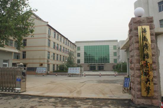 济南广播电视大学东校区