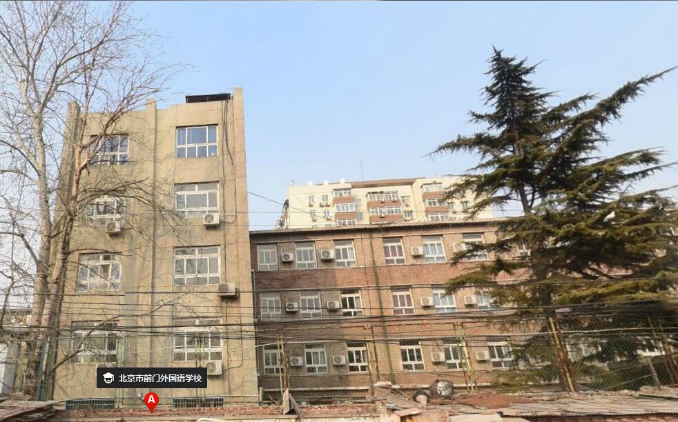 北京市前门外国语学校