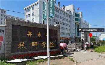 丹东市技师学院