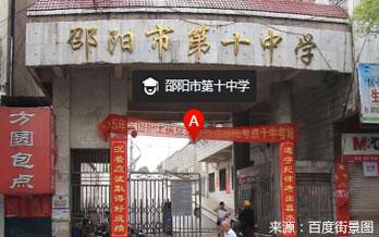 邵阳市第十中学