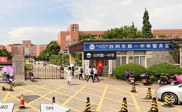 台州第一中学