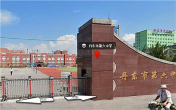 丹东市第六中学