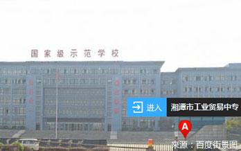 湘潭工贸中专