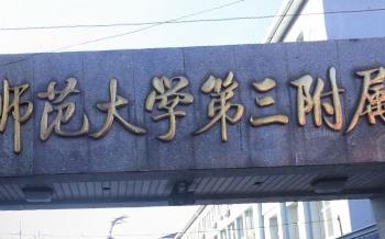 北京师范大学第三附属中学(原123中学)