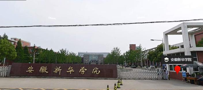 安徽新华学院
