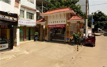 广西商贸高级技工学院(大岭校区)