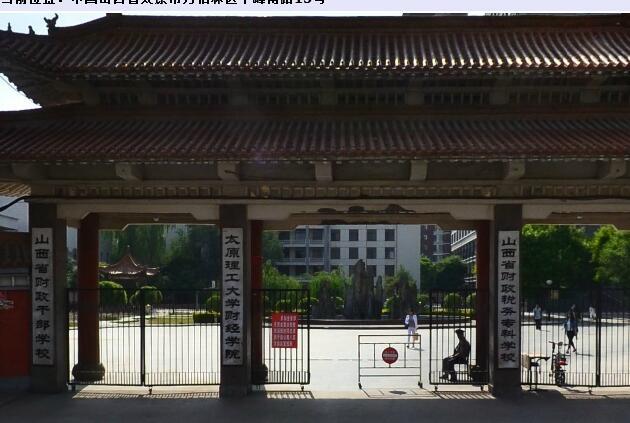 山西省财政税务专科学校(南校区)