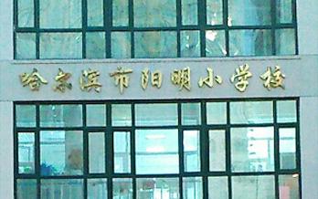 哈尔滨阳明小学校
