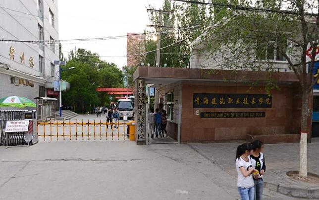 青海建筑职业学院