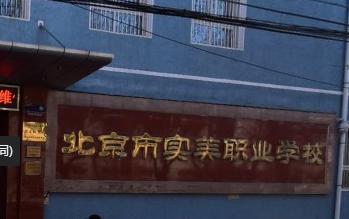 北京市实美职业学校(北址)