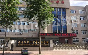 长春市第一中等专业学校