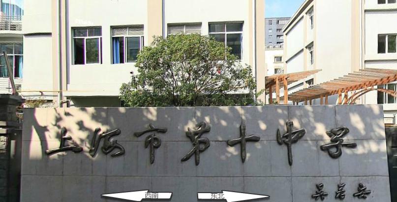 上海市十中学