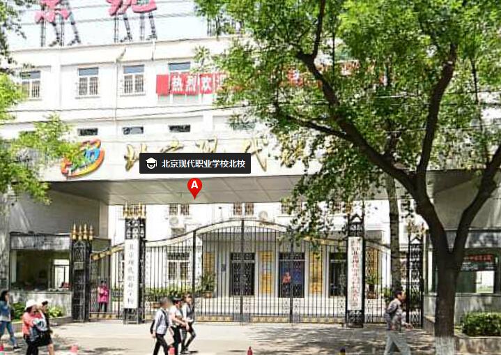 北京现代职业学校(北校)