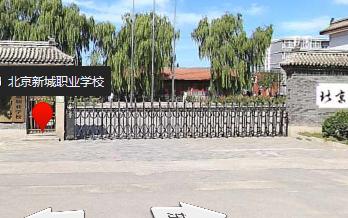北京新城职业学校