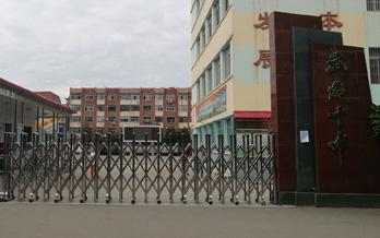 武威市第十中学