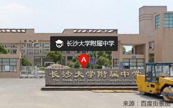 长沙大学附属中学