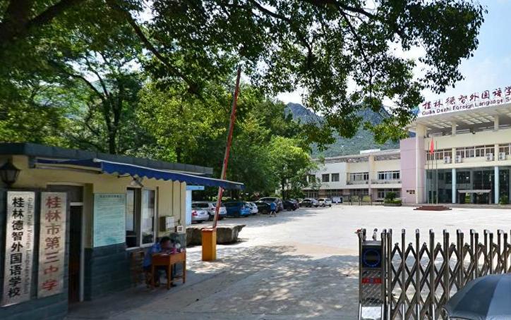 桂林市第三中学