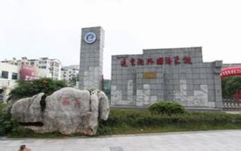 连云港外国语学校