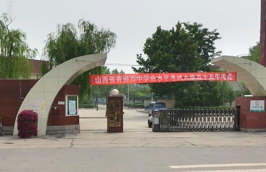 太原市第五十五中学校
