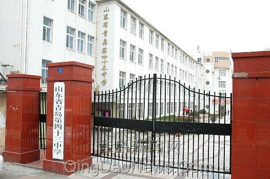 青岛第43中学