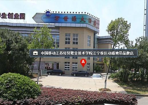 江苏经贸职业技术学院江宁校区