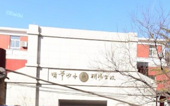 北京服装学院附中(高中部)