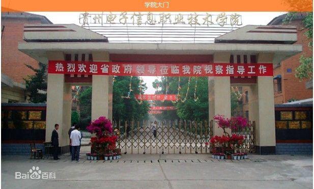 贵州电子信息职业技术学院一、二