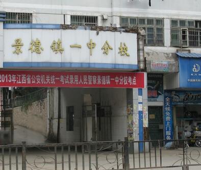 景德镇第一中学分校