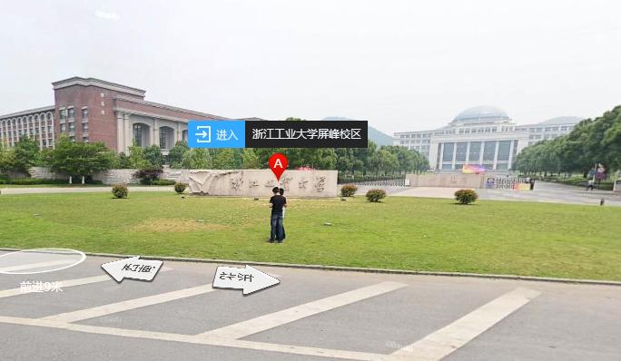 浙江工业大学(屏峰校区)