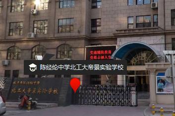 北京市陈经纶中学北工大珠江帝景分校
