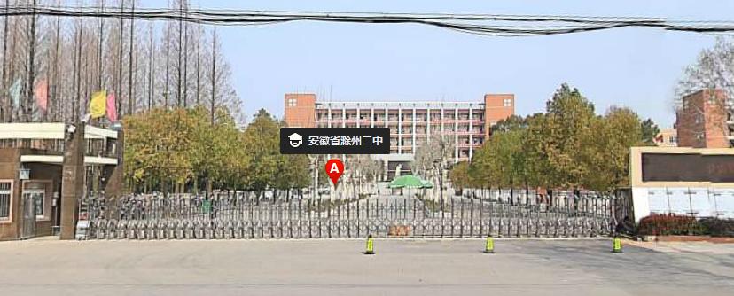 滁州市第二中学
