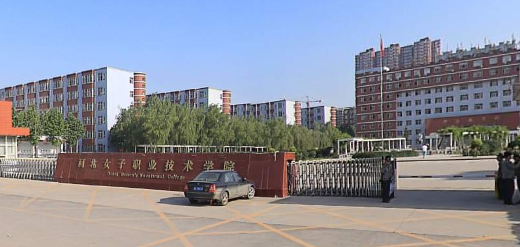 河北女子职业技术学院