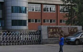 沈阳市第43中学崇山地址考点高中皇姑区崇山中路99号.如果校区图片