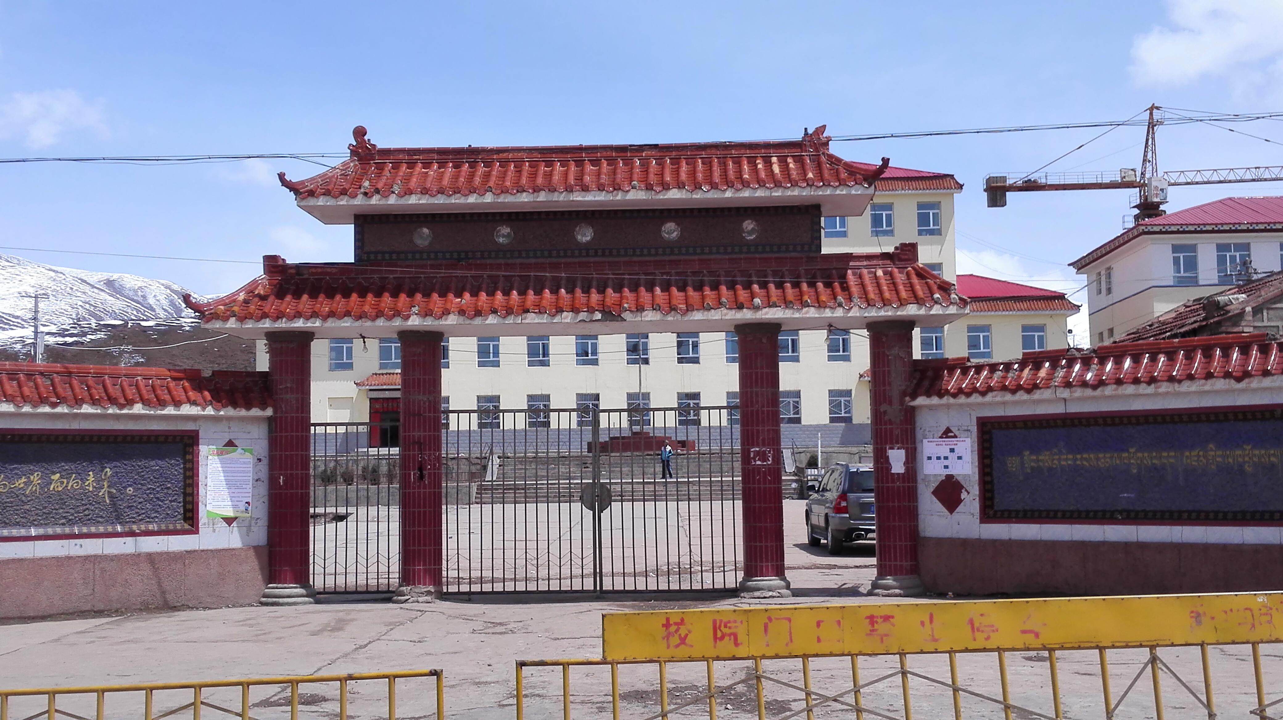 玛沁县第一民族中学(州藏中)