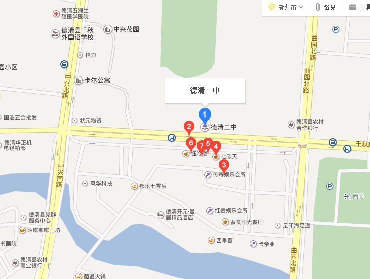 德清县第二中学