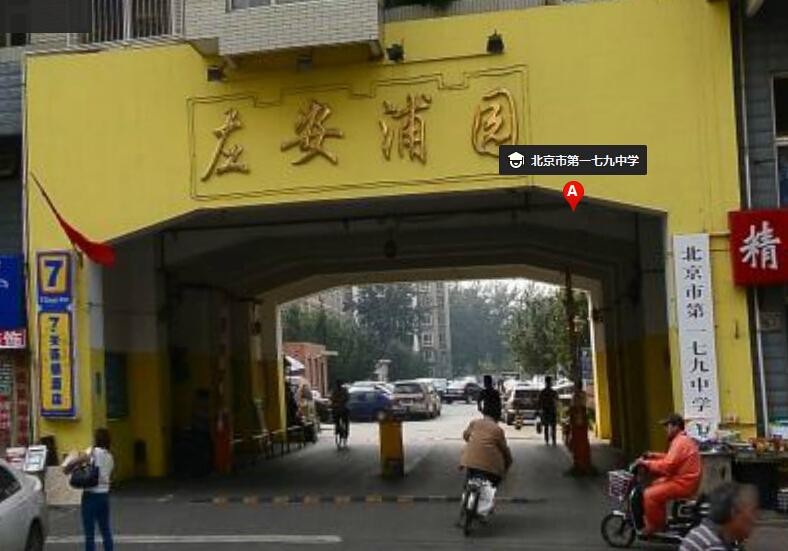 北京市第一七九中学