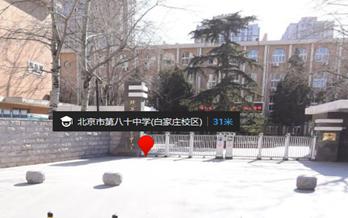 北京市第80中学